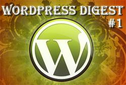 Wordpress интересно почитать
