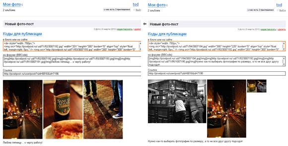 Pixelpost  создание фото поста