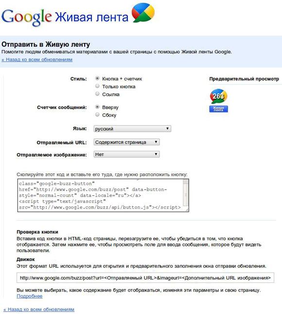 Google Buzz в Блоггере