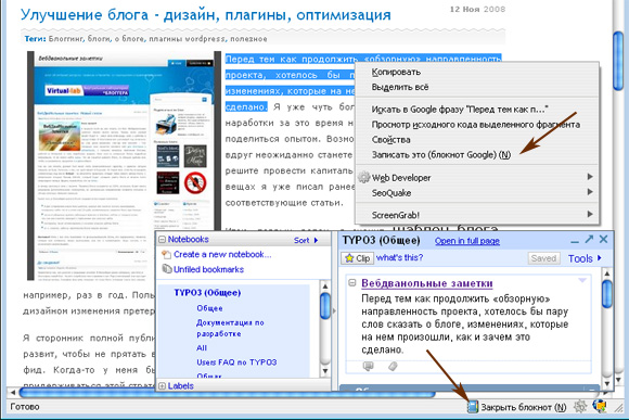 плагин Google Notebook для Firefox
