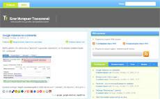 блог интернет технологий