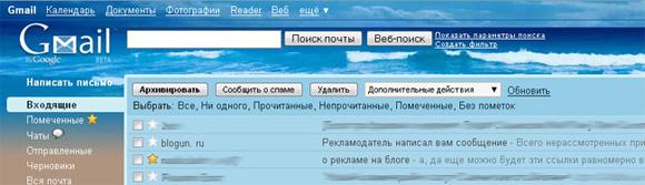 морской дизайн для Gmail