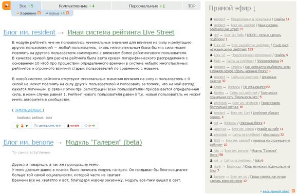 livestreet - внешний вид и дизайн движка