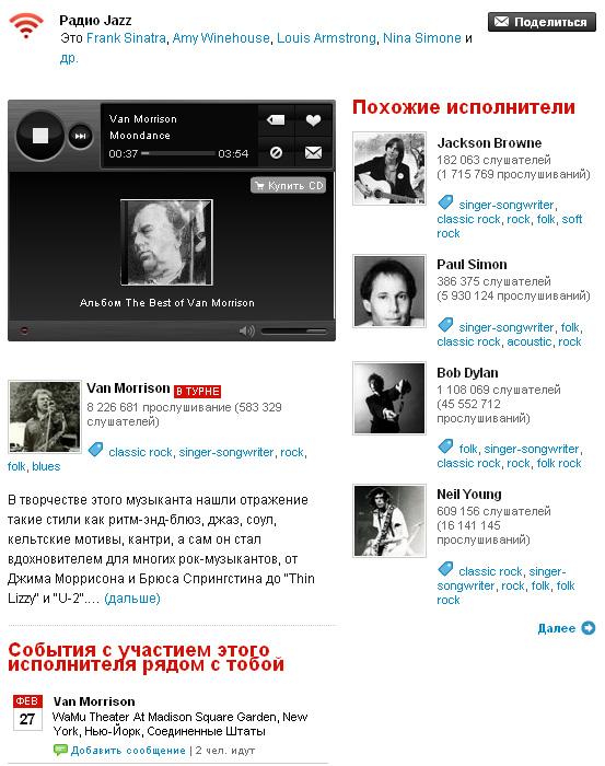 радио онлайн сервис музыка