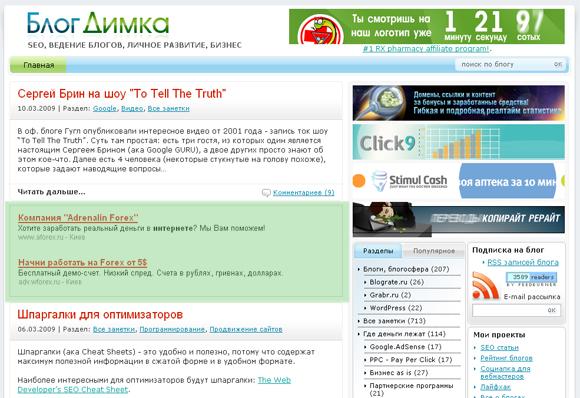 блог димка реклама