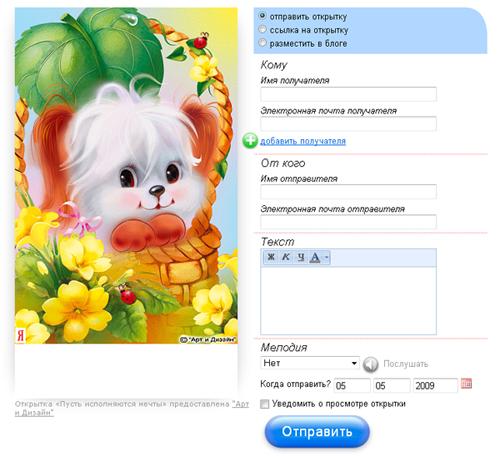 Яндекс открытки нарисовать