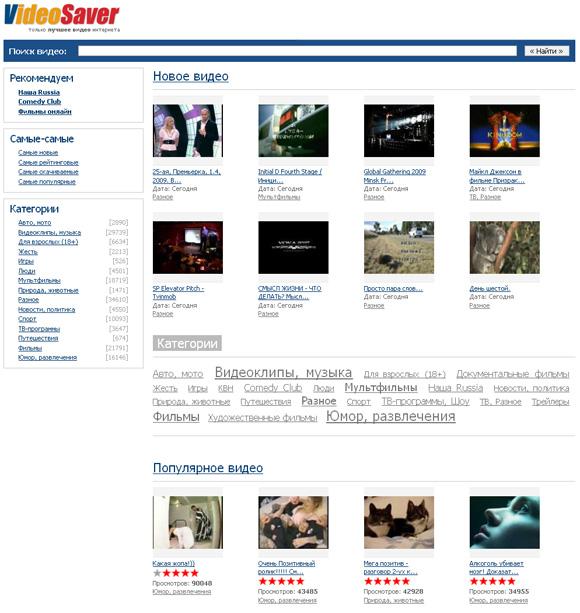 скачать видео вконтакте mail.ru