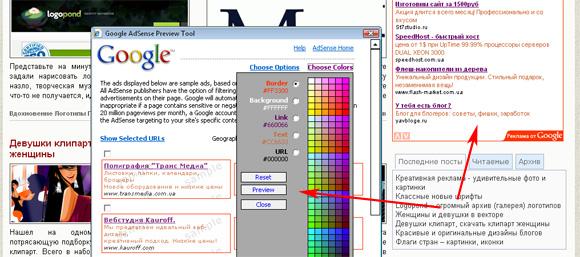 Google Adsense Preview Tool