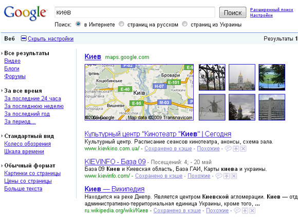 google поиск настройки