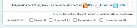 подписаться на обновление блога