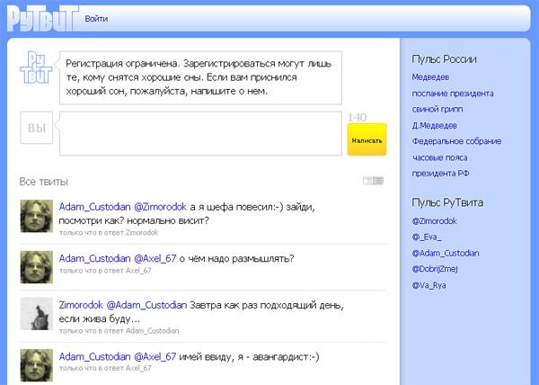 Российский сервис микроблогов РуТвит