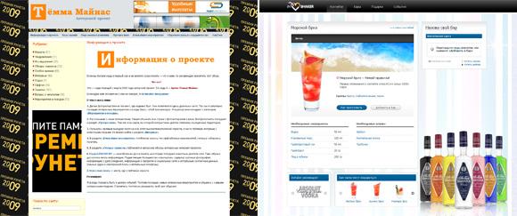 рекламный фон на сайте и блоге