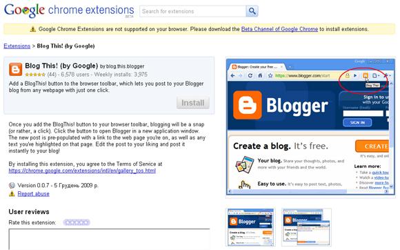 модули для Google Chrome