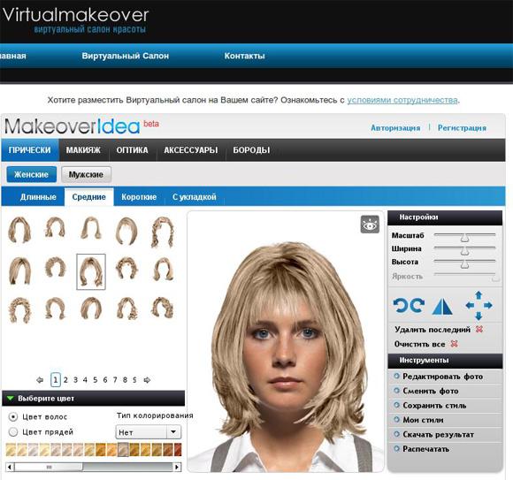 Virtual Makeover виртуальный стилист