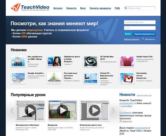 видеоуроки онлайн