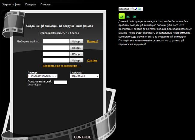 создание гиф анимации онлайн