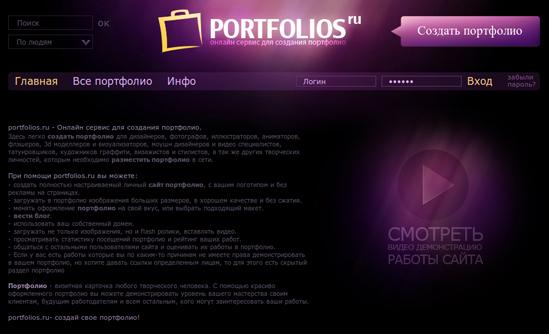Программу Для Создания Фото Портфолио