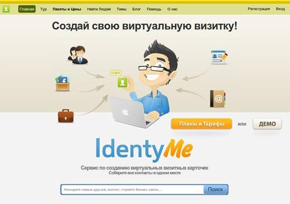 виртуальная визитка