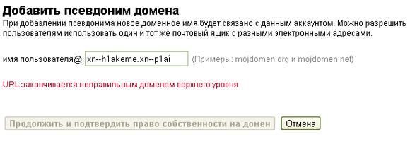 домен рф и google