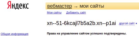 Яндекс домен рф