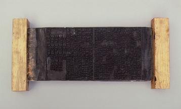 Wood printing blocks for Baejayebuunnyak)