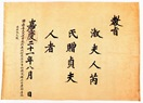 Milseongparkssi Royal edict to Park Gyeongsin 02