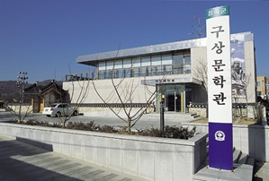 Gusang Literature Center in Chilgok