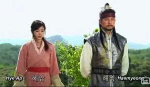 Hye Ap and the Crown Prince Hae-myeong