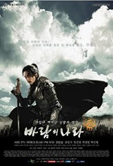 Poster Kingdom of the Winds 01