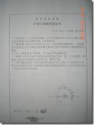 xinjiang-wangjinfeng