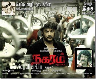 Nagaram_Marupakkam_movie_posters[1]