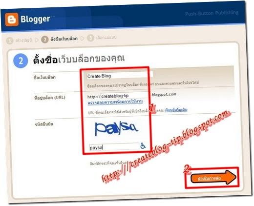 blogger-create-3