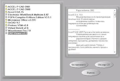 Радиолюбитель 2002 RUS+ENG PC