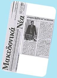 2009 03 21 Μακεδονικά Νέα