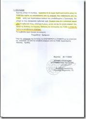 Ένσταση απαλλαγής εισφορών 5