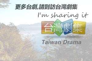 <b>台灣劇集</b>下載更新中或已完畢的台劇