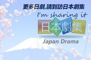 <b>日本劇集</b>下載更新中或已完畢的日劇