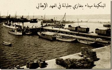 البنكينة ميناء بنغازي جليانة في العهد الإيطالي