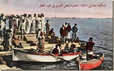 البنكينة بنغازي  صورة لبعض الليبيين في عيد الفطر