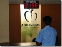 ADK_Hospital_Reception