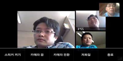 Screenshot of Free Video Conference(UC)