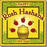 Roshhashana1