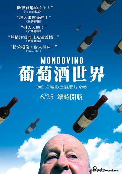 Mondovino,Wine Shop,葡萄酒,葡萄酒世界