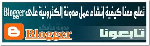 مدونة سامكو | قوالب بلوجر : انشاء مدونة على Blogger