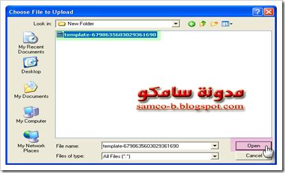 مدونة سامكو : شرح اضافة قالب الى مدونة بلوجر