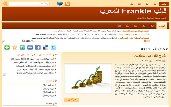 مدونة سامكو | قوالب احترافية 2011 | تعريب قالب Frankle لمدونات بلوجر