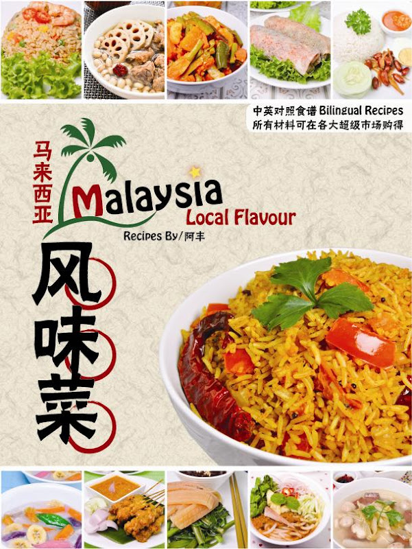 My First Cookbook - Malaysia Local Flavour