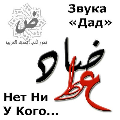 Арабский алфавит, произнесение звука (Дад), составитель: Ильнур Сарбулатов