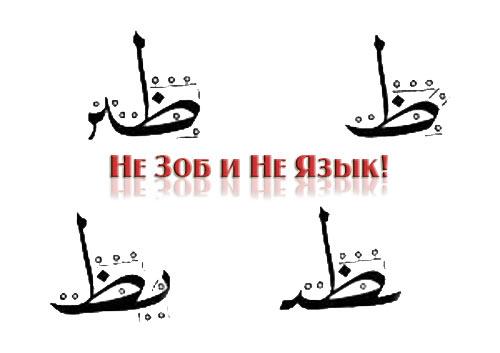 Арабский алфавит, произнесение арабского звука (З)-межзубного эмфатического