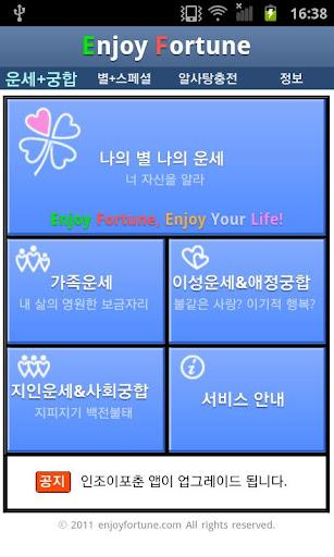 인조이포춘 -나 가족 이성 지인 운세 애정 사회 궁합